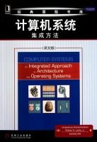 计算机系统集成方法(英文版)拉姆阿堪德兰利海计算机与互联网书籍