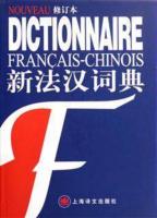 新法汉词典(修订本)上海译文出版社
