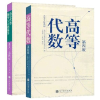 :高等学校教材:高等代数(第4版)+高等代数辅导与习题解答(北大·第4版)2本