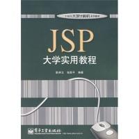21世纪大学计算机系列教材:JSP大学实用教程