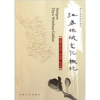 高等教育通用教材:江苏地域文化概论