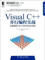 VisualC++并行编程实战米勒计算机与互联网书籍
