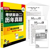 华研外语2016考研英语二历年真题