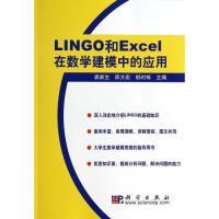 LINGO和Excel在数学建模中的应用袁新生//邵大宏//郁时炼正版书籍自然科学