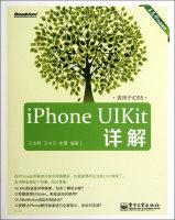 iPhoneUIKit详解(适用于iOS5)/王志刚作品系列