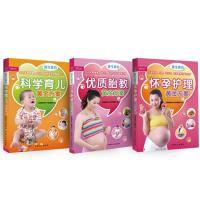健康怀孕+优质胎教+科学育儿黄金方案实惠(套装全3册)(超值赠送价值8元芝宝贝好孕罗盘)