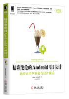 精彩绝伦的AndroidUI设计:响应式用户界面与设计模式
