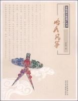 非物质文化遗产丛书:哈氏风筝
