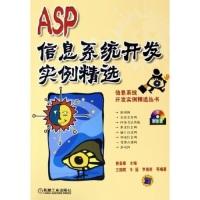 ASP信息系统开发实例精?。ǜ焦馀蹋?>             </div>             <div class=