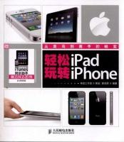 轻松玩转iPadiPhone郭绍翠编计算机与互联网书籍