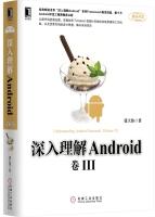深入理解Android(卷3)