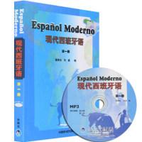 EspanolModerno外研社现代西班牙语第一册1附MP3光盘版