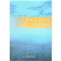 中国主要江河水系要览