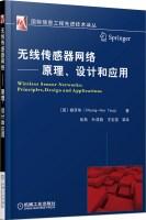 无线传感器网络原理、设计和应用