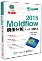 Moldflow2015模流分析从入门到精通(附光盘)
