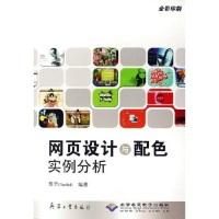 网页设计与配色实例分析(全彩印刷)(附光盘)