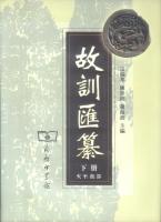 故训汇纂(两卷本)
