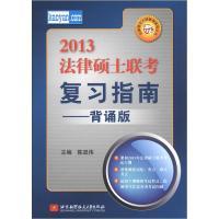 法律硕士入学联考系列丛书:2013法律硕士联考复习指南(背诵版)