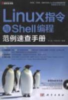 Linux指令与Shell编程范例速查手册