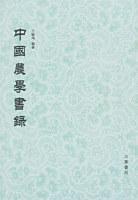 中国农学书录