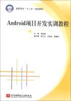 """高职高专""""十二五""""规划教材:Android项目开发实训教程"""