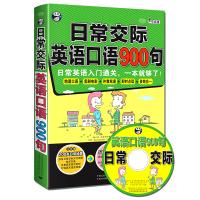 日常交际英语口语900句:日常英语入门通关,一本就够了!(附MP3光盘+20元沪江学习卡)