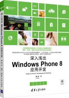 深入浅出WindowsPhone8应用开发