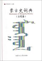 蒙古史词典(古代卷)