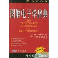 图解电子学辞典(原书第8版)