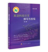英语科技论文撰写与投稿(第2版)