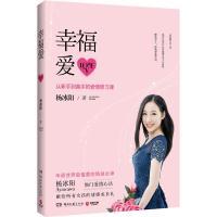 幸福爱婚恋与两性附赠独家签名寄语或幸福告白卡杨冰阳