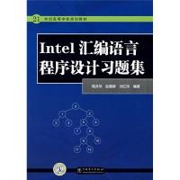 21世纪高等学校规划教材:Intel汇编语言程序设计习题集