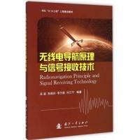 无线电导航原理与信号接收技术吴苗