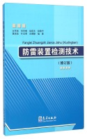 防雷装置检测技术(修订版)
