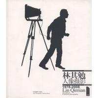 林其勉人像摄影(1978-2008)