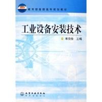 教育部高职高专规划教材:工业设备安装技术
