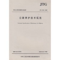 中华人民共和国行业标准:公路养护技术规范