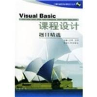 VisualBasic课程设计题目精选