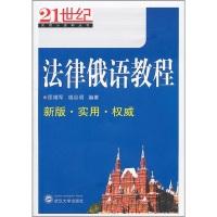 法律俄语教程