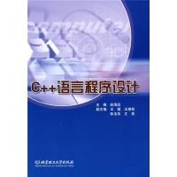 C++语言程序设计