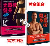 无器械健身女性版+无器械健身男性版2本书健美圣经减肥瘦身塑身书籍