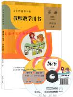 2015人教版小学4四年级英语教师用书上册人民教育出版pep教学教参参考书(含光盘)