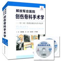解放军总医院创伤骨科手术学(含光盘)·创(战)伤救治理论与手术技术包邮