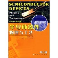 半导体器件物理与工艺(第2版)