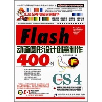 FlashCS4动画图形设计创意制作400例(附光盘)