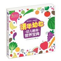 清华幼教幼儿膳食营养宝典