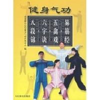 健身气功-易筋经五禽戏六字诀八段锦健身与保健体育书籍