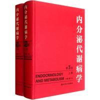内分泌代谢病学(第3版)(套装上下册)