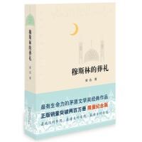穆斯林的葬礼霍达正版书籍