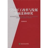 中国军工改革与发展金融支持研究